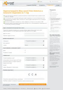 Страница регистрации бесплатного AVAST
